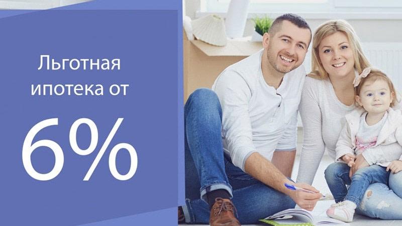 Изменения в семейной ипотеке с 1 июля 2021 года