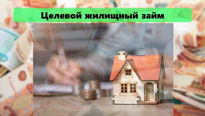 Ипотека для ИП